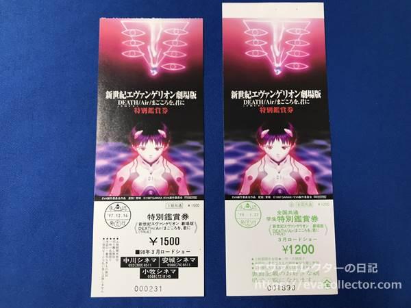 REVIVAL OF EVANGELION 未使用チケット前売り券