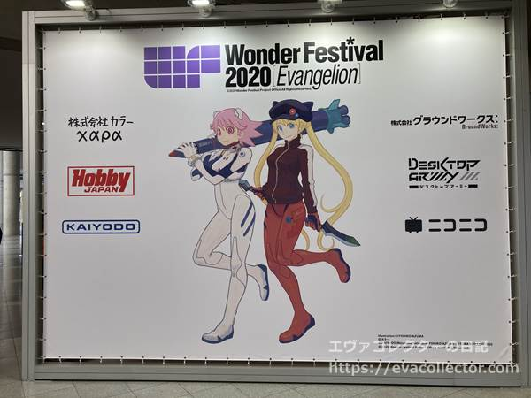 【エヴァンゲリオンワンフェス2020】ワンダちゃんとリセットちゃん