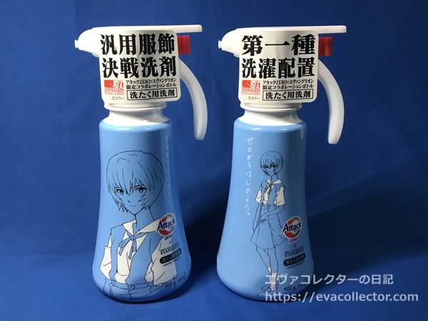 花王の洗剤「アタックゼロ」とエヴァのコラボボトル2種類