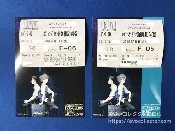 エヴァQの4D版チケットと台紙