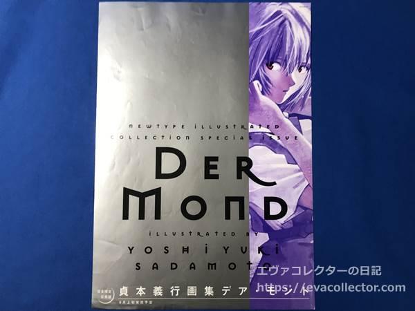 貞本義行画集Der Mondのチラシ