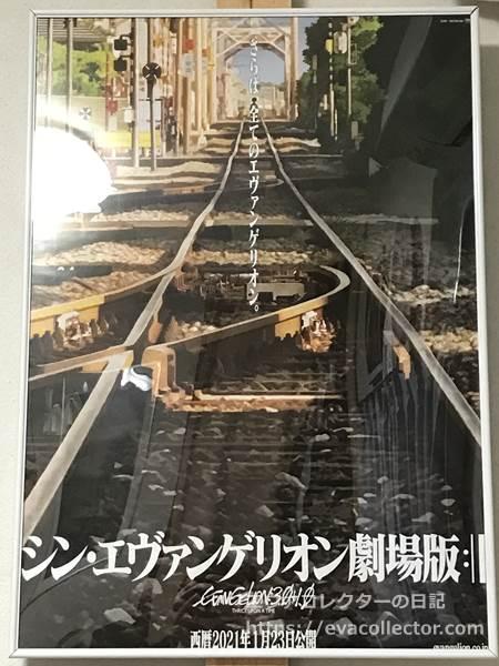 『シン・エヴァ』線路のポスター