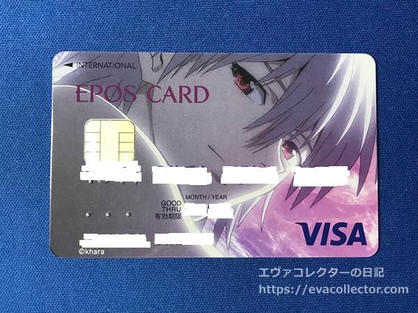 渚カヲルデザインのエポスクレジットカード