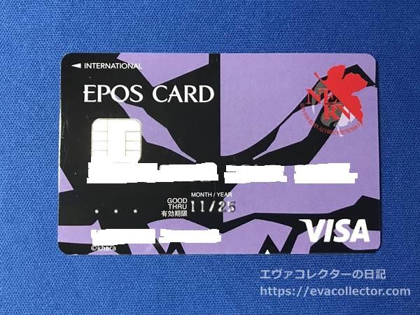 【エヴァ初号機】デザインのエポスクレジットカード