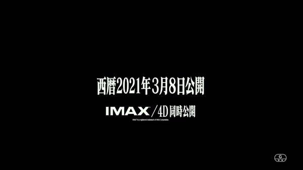 シン・エヴァンゲリオン劇場版の公開日が2021年3月8日に決定