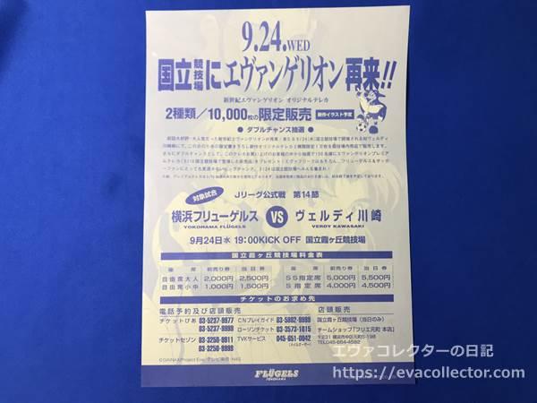 横浜フリューゲルスとヴェルディ川崎の試合会場で限定販売されたヱヴァテレカの宣伝用チラシ