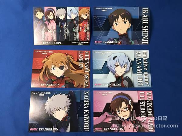 HMVのポストカード全6種
