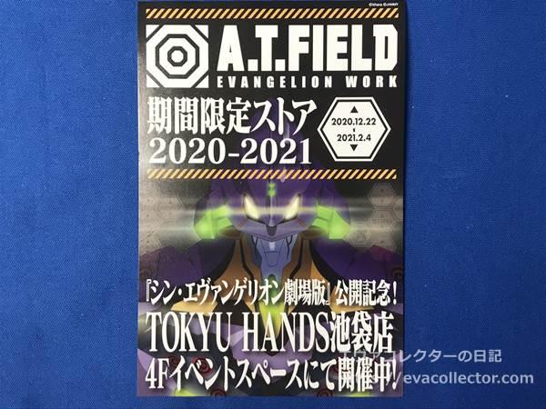「A.T.FIELD EVANGELION WORK」スタンプラリー台紙