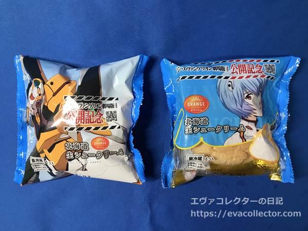 オランジェの「北海道生シュークリーム」エヴァコラボパッケージ2種類