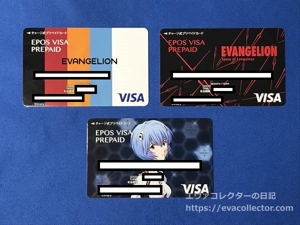 「エヴァンゲリオン プリペイドカード」全3種