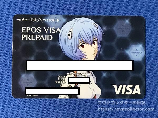 綾波レイのイラストを使ったエポスのプリペイドカード