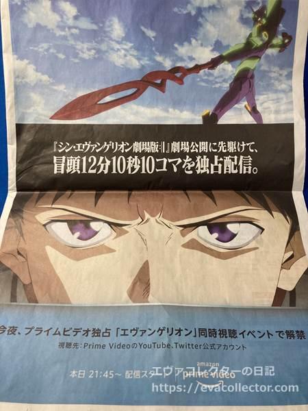 読売新聞2021年3月7日 シン・エヴァ広告