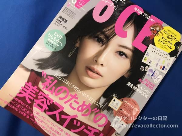引用:「VOCE」2021年3月号増刊 表紙より 講談社発行