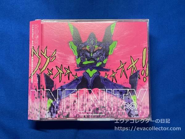 CD「EVANGELION INFINITY」 のレビュー