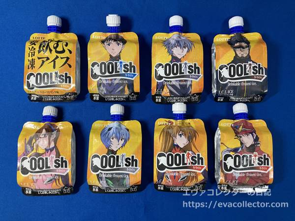 エヴァ×クーリッシュ L.C.L ICE スポーツドリンク味 パッケージ全8種